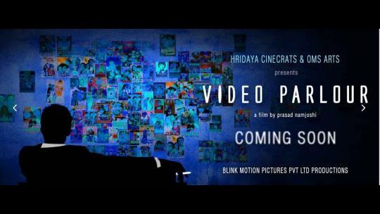 व्हिडियो पार्लर (२०१८)